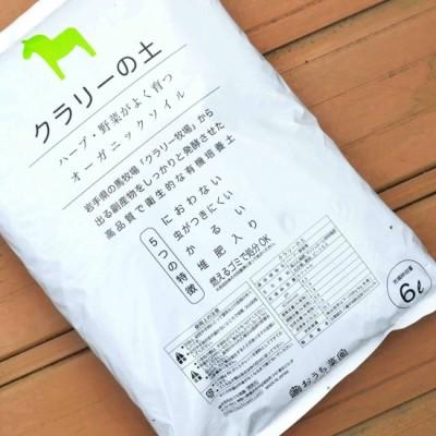 ハーブ 野菜 バラ がよく育つ オーガニック ソイル 【 クラリーの土 】 6L